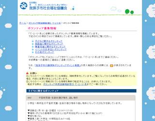 ボランティア募集コーナー3.jpg