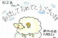 新木小_1.jpg