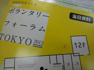 東京 ボランティアフォーラム2013.jpg