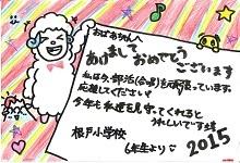 根戸小_1.jpg