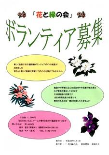 花と緑の会チラシ.jpg