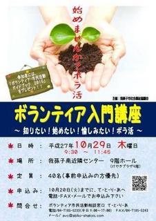 H27シニアボランティア養成講座 チラシ・ポスター 150914.jpg