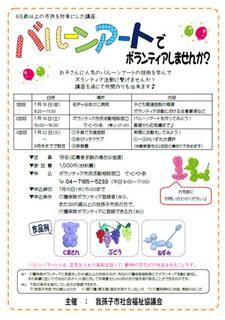 brn_chirashi.jpg