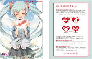 miku-file.jpg