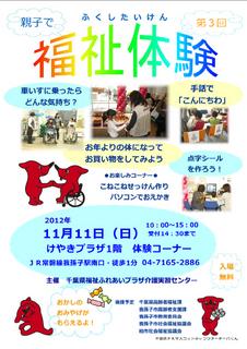 oyako121111.jpg
