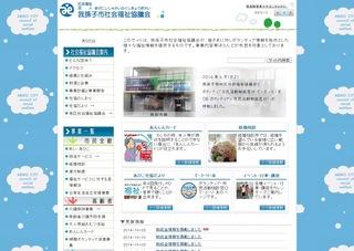 syakyo_hp.jpg